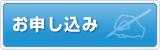 button05_moushikomi_01